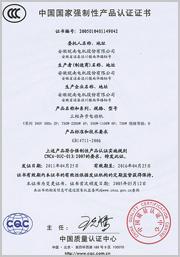 现金赌博导航:3C认证证书