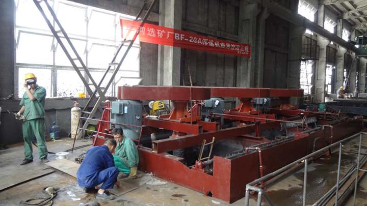 20立方浮选机应用工程