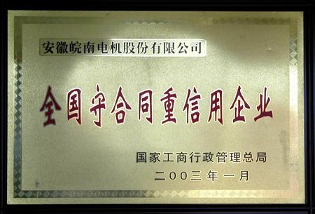 long8龙8国际首页龙8国际欢迎您:守合同重信用企业