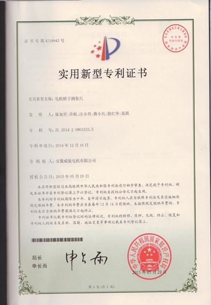 long8龙8国际首页龙8国际欢迎您专利:龙8国际欢迎您转子测量尺