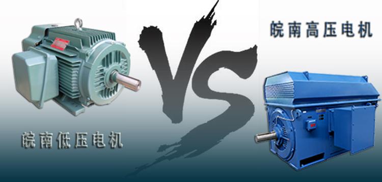 这是因为,在输出同样的功率时,高压电机的电流可比低压电机小很多