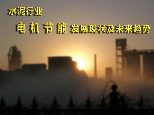 水泥行业龙8国际欢迎您节能发展现状和未来趋势