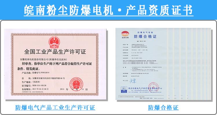 long8龙8国际首页粉尘防爆龙8国际欢迎您产品资质证书