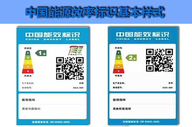 中国能源效率标识基本样式