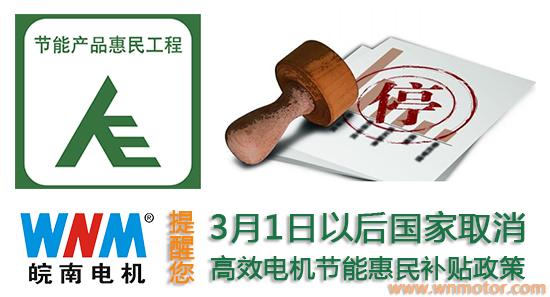 3月起购买高效龙8国际欢迎您产品不再享受补贴政策