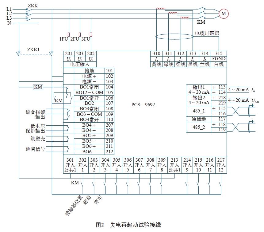 现有的采用PLC为核心的再起动柜成本高、接线复杂, 单机再起动继电器仅靠依赖电动机所在母线电压及接触器辅助触点位置来判别失电,且需要辅助电源,再起动失败几率较高。本文高级工程师石勇介绍了一种在电动机保护装置中实现的电动机(群) 失电再起动方法,能够可靠区分晃电和正常停机情况,逻辑严谨,定值设定灵活,支持多种控制方式的电动机再起动, 且无须增加接线及成本。该方法已应用在石化企业中,并在多次晃电过程中均能正确动作。  0 引言 再起动是指晃电过程中,因电压瞬时跌落引起电动机开关跳闸而甩负荷, 在电压恢复正常后