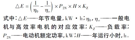 高效电机节电量计算公式