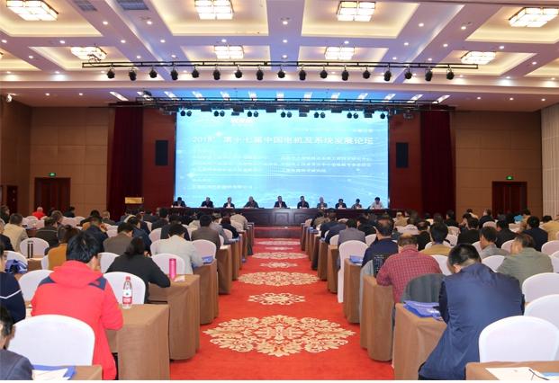 2018第十七届中国龙8国际欢迎您及系统发展论坛隆重举行