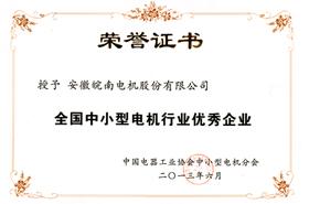 皖南电机:全国中小型电机行业优秀企业