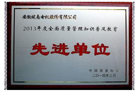 皖南电机:2013年度全面质量管理知识普及教育先进单位