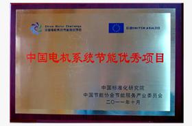 皖南电机:中国电机系统节能优秀项目