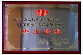 皖南电机:质量管理杰出企业