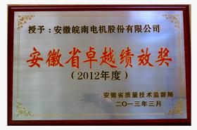 皖南电机:安徽省卓越绩效奖
