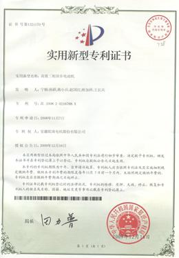 高效三相异步电机专利证书