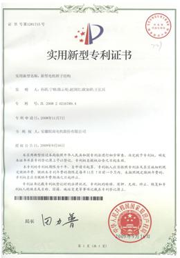 新型电机转子结构专利证书