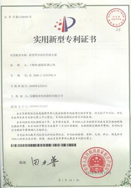 新型带水密封的放水塞专利证书