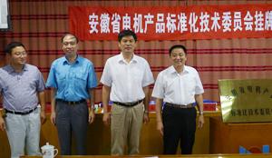 安徽省电机标准化技术委员会