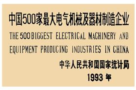 皖南电机:中国500家最大电气机械及器材制造企业