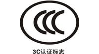 中国3C安全认证