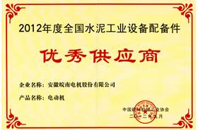 皖南电机:水泥工业设备配备件优秀供应商