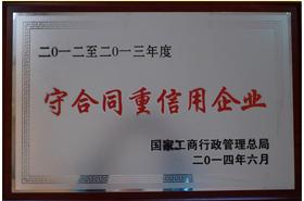 皖南电机:2014年全国守合同重信用企业