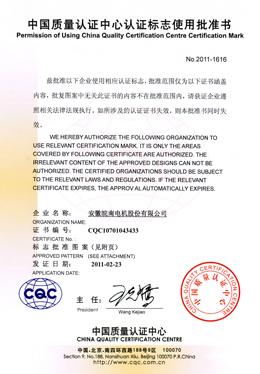 中国质量认证中心认证标志使用批准书