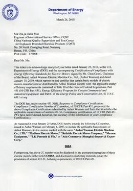 皖南电机:NEP美国CC高效认证