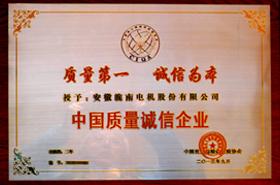 皖南电机:中国质量诚信企业