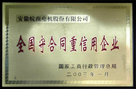 皖南电机:守合同重信用企业