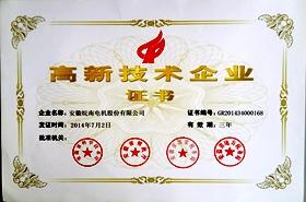 皖南电机:高新技术企业证书