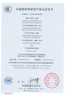 (3C)国家强制性产品认证证书