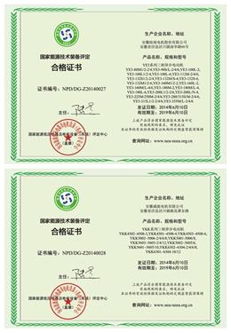 国家能源技术装备评定合格证书