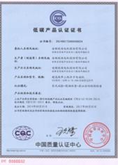 低碳产品认证证书