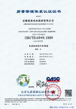 ISO/TS16949 汽车行业质量管理体系认证