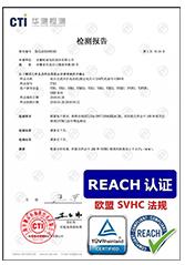 欧盟REACH报告,认证证书,低压电机reach认证