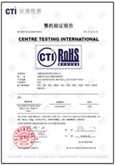 ROHS认证,ROHS报告