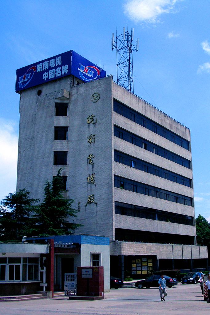 皖南电机售后:总部