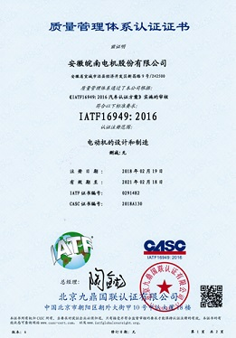 IATF16949 质量管理体系认证证书