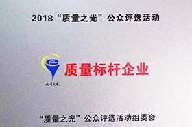 """皖南电机:2018质量之光评选活动""""质量标杆企业"""""""