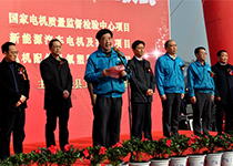 """皖南电机""""1000万KW中小功率超高效电机制造基地""""项目开工"""