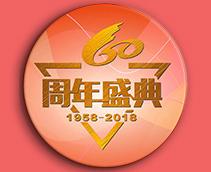 皖南电机60周年庆典专题报道