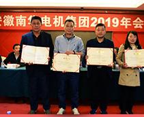 南华电机集团召开2019年年会