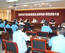 安徽省技术标准创新基地(高效电机)项目启动会在公司召开